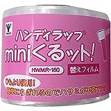 山善(YAMAZEN) ハンディラップ mini 交換用ラップ 2個組 ストレッチ フィルム mini くるット (幅5cm×150m巻) HWMR-150
