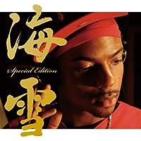 海雪 special edition(DVD付)