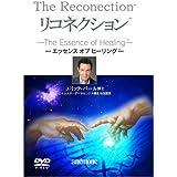 リコネクション〜エッセンス・オブ・ヒーリング [DVD]