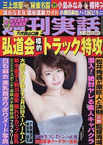 週刊実話 2019年 2/28 号 [雑誌]
