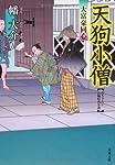 天狗小僧ー大富豪同心(2)(双葉文庫)