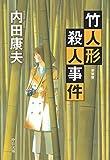 竹人形殺人事件 新装版 (中公文庫)