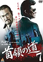 首領の道7 [DVD]