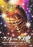 港カヲル in 都会の山賊ツアー~演奏・グループ魂~ [DVD]