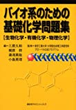 バイオ系のための基礎化学問題集—生物化学・有機化学・物理化学 (生物工学系テキストシリーズ)