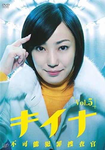 キイナ 不可能犯罪捜査官 5(第8話~第9話 最終)
