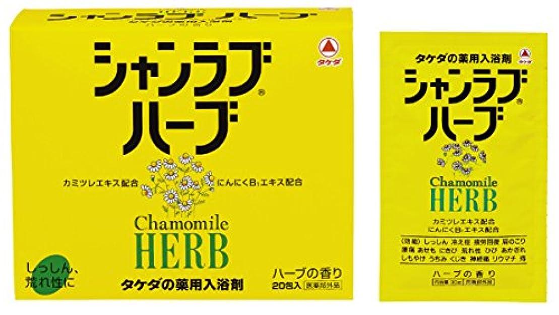 栄養協定爆発物武田コンシューマーヘルスケア シャンラブ ハーブ 20包