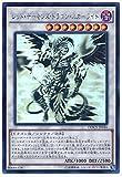 遊戯王 DOCS-JP046-HR 《レッド・デーモンズ・ドラゴン・スカーライト》 Holographic