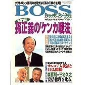 月刊 BOSS(ボス) 2007年 10月号 [雑誌]