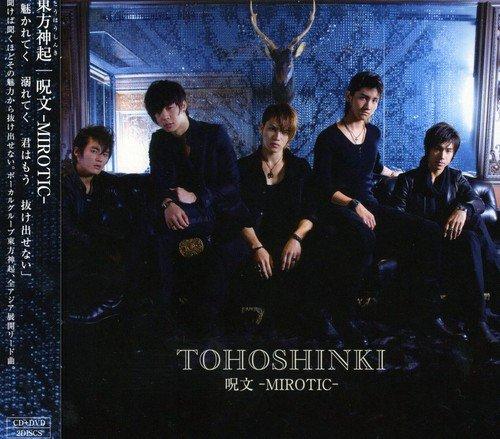 呪文-MIROTIC-(DVD付)