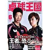 卓球王国 2015年 06 月号 [雑誌]