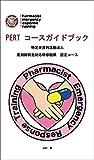 PERT コースガイドブック 特定非営利活動法人 薬剤師緊急対応研修機構 認定コース