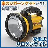 車両用ハロゲンランプを懐中電灯にした200万カンデラの強力充電ライト EEA-YW0078
