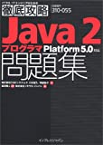 徹底攻略 Java2 プログラマ問題集 Platform5.0 対応 (ITプロ/ITエンジニアのための徹底攻略)