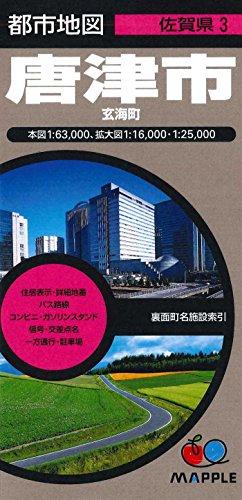 都市地図 佐賀県 唐津市 玄海町 (地図 | マップル)