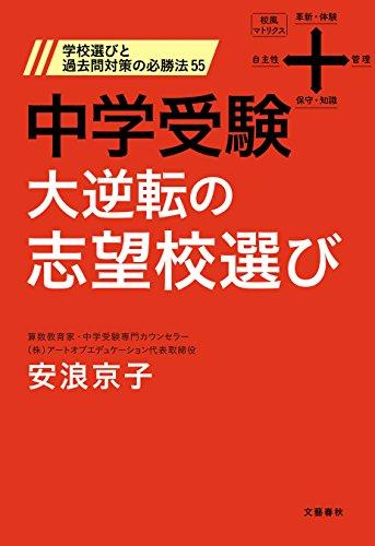 中学受験 大逆転の志望校選び 学校選びと過去問対策の必勝法55 (文春e-book)