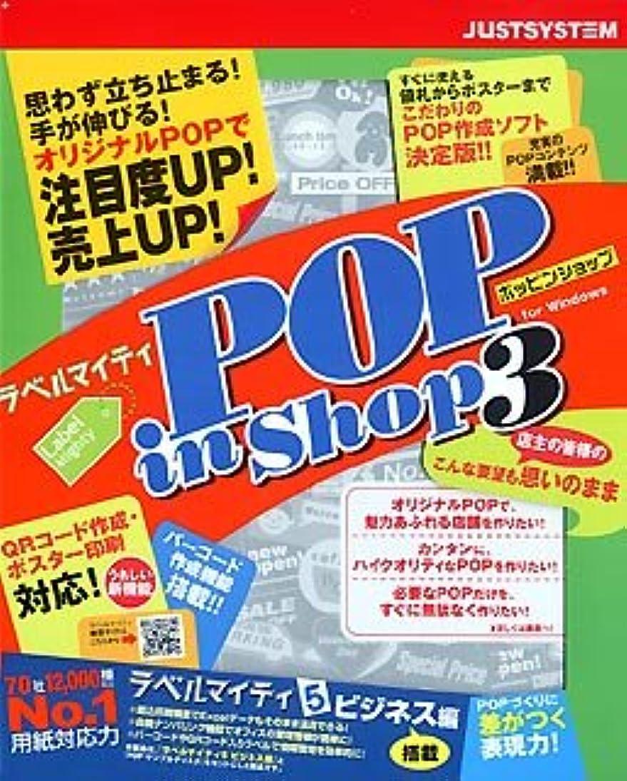 盟主スチュワーデス船員ラベルマイティ POP in Shop 3 for Windows CD-ROM