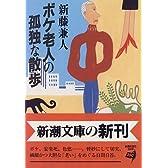 ボケ老人の孤独な散歩 (新潮文庫)