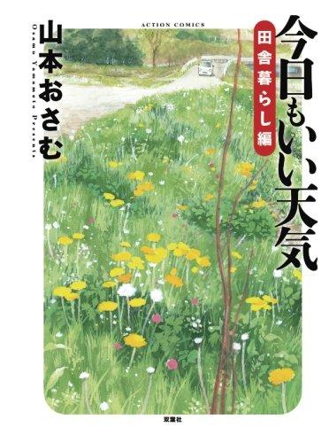今日もいい天気 田舎暮らし編 (漫画アクション)の詳細を見る