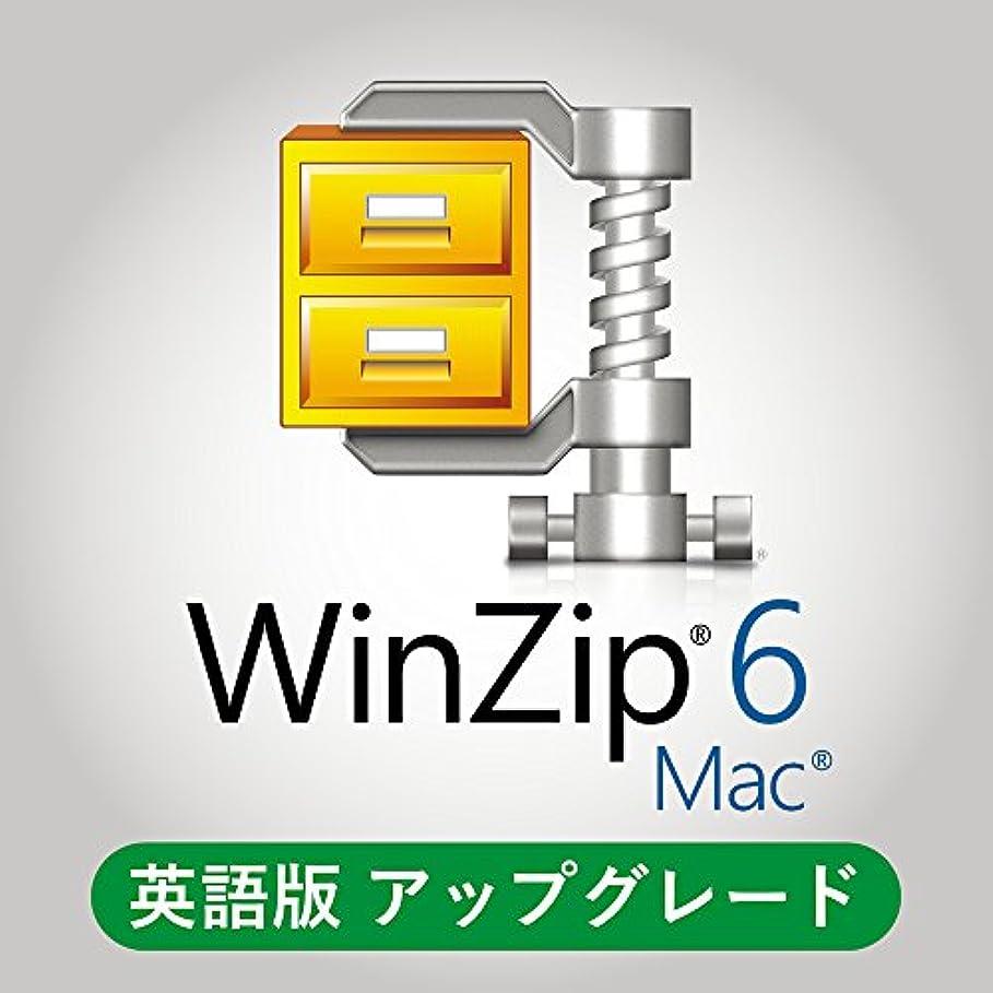 WinZip Mac 6 アップグレード (英語版)