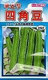 【種子】早どり四角豆 トーホクのタネ