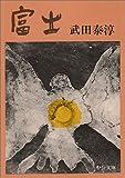 富士 (中公文庫) 画像