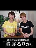 JURIの宝塚音楽同好会#6「美弥るりか」 月組