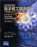 原子核工学入門〈上〉宇宙エネルギーの解放と制御