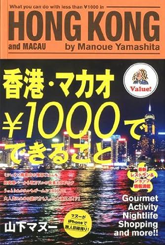 香港・マカオ 1000円でできること