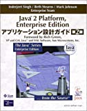 Java2 Platform,Enterprise Editionアプリケーション設計ガイド (The Java series enterprise edition)