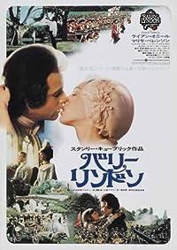 ポスター A4 パターンA バリー・リンドン (1996) 光沢プリント