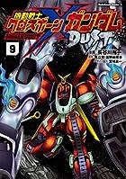機動戦士クロスボーン・ガンダム DUST 第09巻