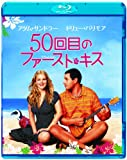 50回目のファースト・キス[Blu-ray/ブルーレイ]