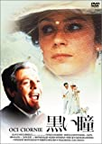 黒い瞳 [DVD]