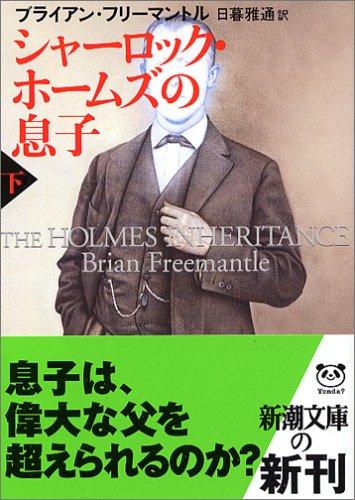 シャーロック・ホームズの息子〈下〉 (新潮文庫)の詳細を見る