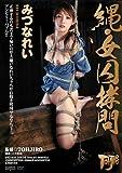 縄・女囚拷問 みづなれい ドグマ [DVD]