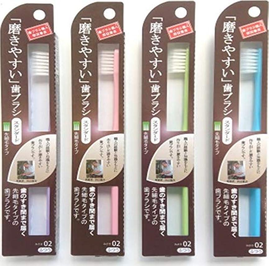 電池流暢暴徒磨きやすい歯ブラシ(奥歯まで)先細 1P*48本(LT02)