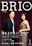 BRIO 2003 1月号 ―特集 男を上げるインテリア