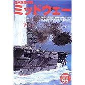 日米空母決戦ミッドウェー―運命の三日間!戦局を一変させた史上空前の大海空戦ドキュメント (〈歴史群像〉太平洋戦史シリーズ (55))