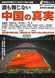 誰も報じない中国の真実−本当は何が起きているのか! 日本人必読 (OAK MOOK 180 撃論ムック)