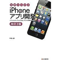 改訂3版 基礎から学ぶ iPhoneアプリ開発
