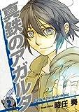 真鉄のアガルタ 2巻 (IDコミックス ZERO-SUMコミックス)