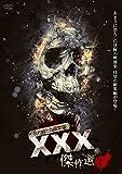 呪われた心霊動画 XXX(トリプルエックス) 傑作選? [DVD]