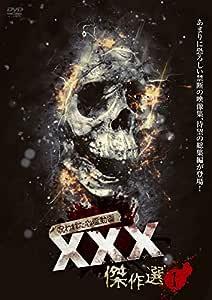 呪われた心霊動画 XXX(トリプルエックス) 傑作選① [DVD]