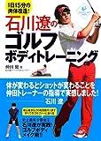 石川遼のゴルフボディトレーニング (LEVEL UP BOOK)
