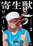 寄生獣リバーシ(2) (コミックDAYSコミックス)
