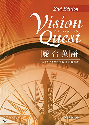 Vision Quest 総合英語 2nd Edition