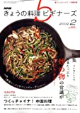 NHK きょうの料理ビギナーズ 2009年 02月号 [雑誌]