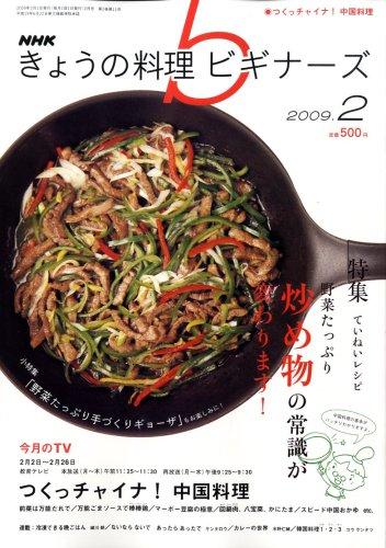 NHK きょうの料理ビギナーズ 2009年 02月号 [雑誌]の詳細を見る