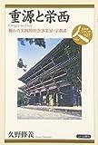 重源と栄西—優れた実践的社会事業家・宗教者 (日本史リブレット人)